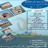 استراحة السلطانية للإيجار اليومي والمناسبات..
