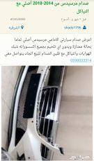 صدام مرسيدس2014 الى 2018 جديد