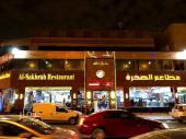 محل للتقبيل في حي الملز في الرياض