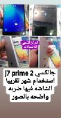 جوال مستعمل j7 prime 2 ((تم البيع