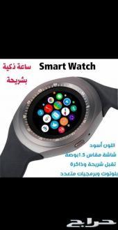 ساعة ذكية مع هدية بمناسبة العيد