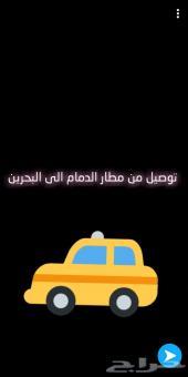 توصيل من مطار الدمام الى البحرين