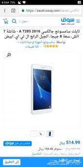 Galaxy tab A6 جلاكسي تاب 6 جديد