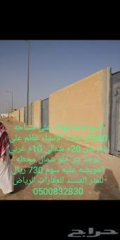 للبيع استراحه 2500م شمال دوار العويضه الرياض