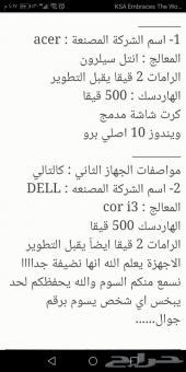 لابتوب Dell i3 و ايسر