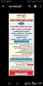 كسارة للبيع في مصر