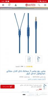 سماعات بيتس beats by.dre