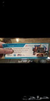 تذاكر VIP