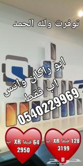 ايفون اكس ار XR جميع الالوان 128 و 64 GB قيقا