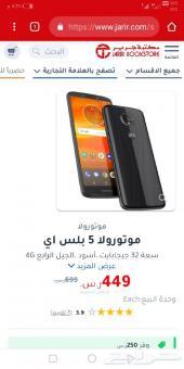موتورولا اي 5 بلس ذهبي مدينة الملك خالد العسك