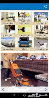شركة تنظيف شقق خزانات فلل مجالس موكيت رش مبي