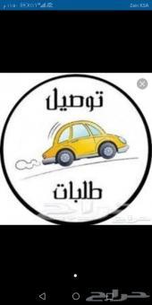توصيل طلبات _ حي المنتزه _ بالطائف
