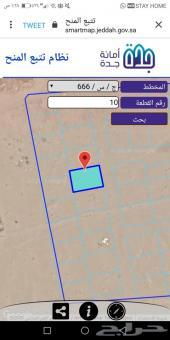أرض مساحة 900م منحة ملكية