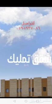 شقق تمليك حي اليرموك موقع مميز