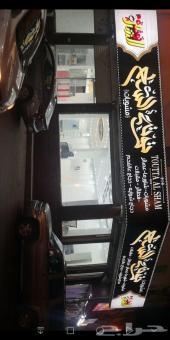 مطعم يحمل اسم تجاري مميز