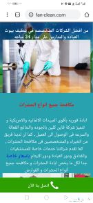 افضل شركة مكافحة حشرات بالقصيم 0557189213