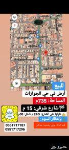 للبيع ارض في حي الجوزات