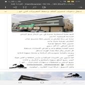 للبيع عماره استثمارية جديده شرق الرياض