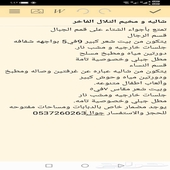 شاليه و مخيم التلال خصم 50 في الميه