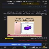 ايفون 7 عادي وردي