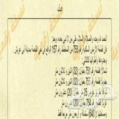 أبو عريش القحمة صك ألكتروني2 753