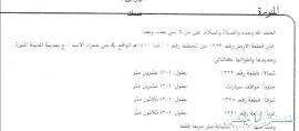 ارض للبيع المدينه المنوره حمراء الاسد ج