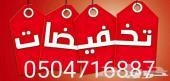 شركة نظافة فلل كنب موكيت شقق خيام خزانات مجلس