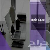 خدمات علميه من ابحاث وتقارير ورسائل جامعيه