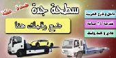 سطحة جدة الحمدانيه الرياض الدمام المدينه