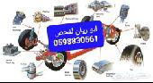 خدمه فحص وكشف على الموتر قبل الشراء الشرقيه