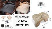 سرير السياره بيج واسود جده الرياض