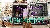 شركة نقل عفش بينبع مع الفك والتركيب اقل سعر