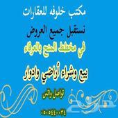 مكتب خلوفه للعقارات بالعرفاء الطائف