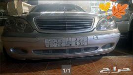 لوحة سياره مميزة للبيع
