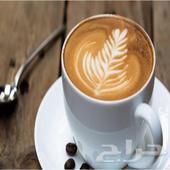 مقهى جديد وفي موقع مميز