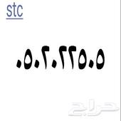 للبيع رقم stc رمز 505