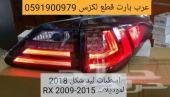 اسطبات خلفية لكزس RX 2012-2015