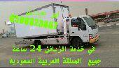 سطحه جيزان الي الرياض في خدمة الزين أجمل سعر