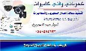 كهربائي و فني كاميرات  ابو احمد السوري