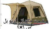 للبيع خيمة