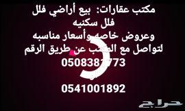مكتب ناصر السلال العجمي