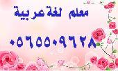 معلم لغة عربية بجدة جوال 0565509628