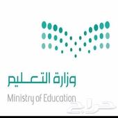في جدة مدرس لطلاب المدارس العالمية والتحضيري