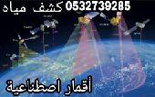 كشف المياه عبر الأقمار الصناعية 0532739285
