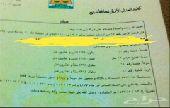 فرصه لصامل أرض للبيع الدانه 3 مساحه 570