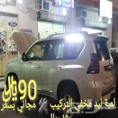 بسعر90ريال لمبةليدتركيب مجاني للرحلات