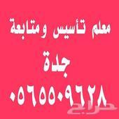 معلم تأسيس ومتابعة بجدة جوال 0565509628