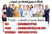 استقدام جميع العماله من السودان