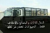 نقل الاثاث والبضائع   n0532849998