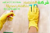 شركة تنظيف منازل وغسيل خزانات بالمدينة